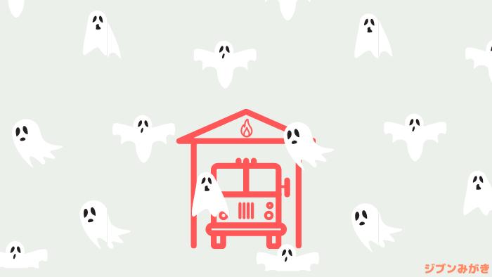 幽霊、消防団員