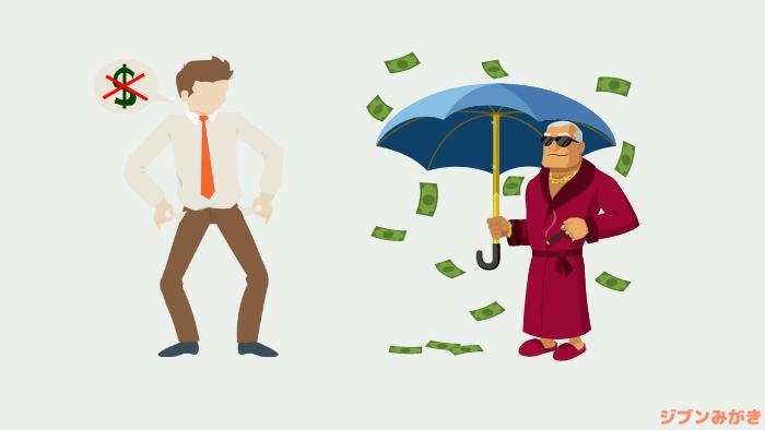 残念な人と、豊かな人の分岐点