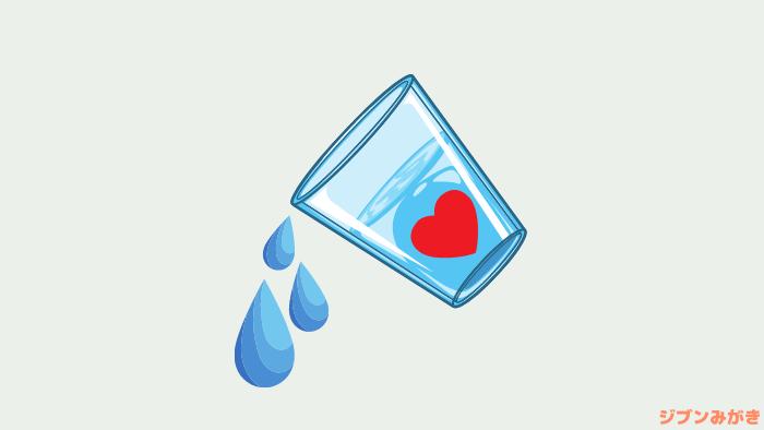 命の水を捨てる