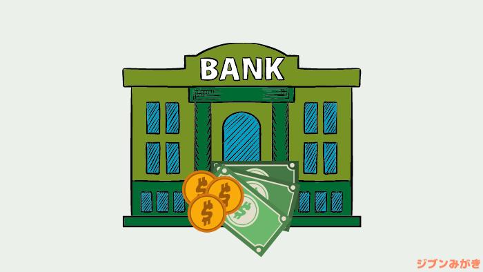お金は銀行に預けるな。