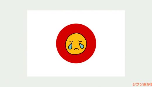 いまだ人間を幸福にしない日本というシステム ~ 偽りの現実から覚める