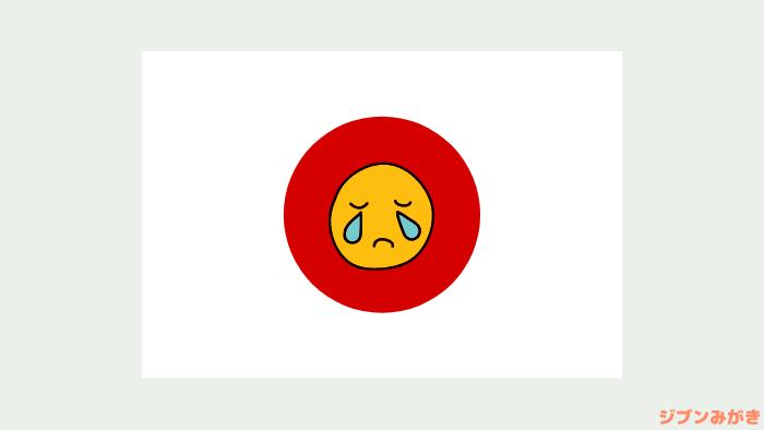 いまだ人間を幸福にしない日本とい
