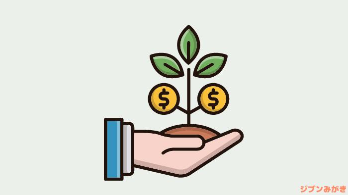 臆病者の投資戦略