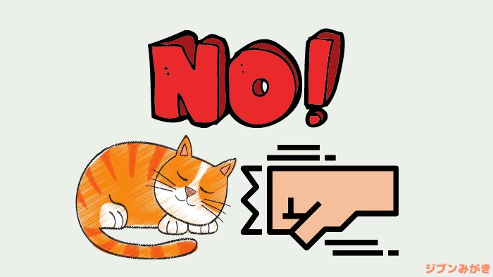 猫イジメに断固NO!