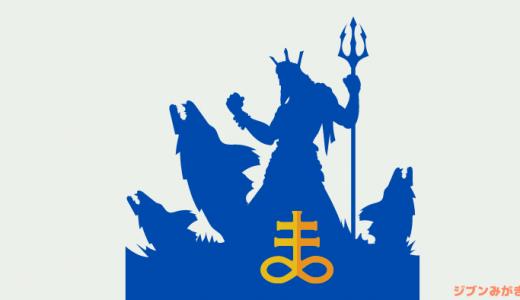 リヴァイアサン ~ 絶対主義の恐ろしさ