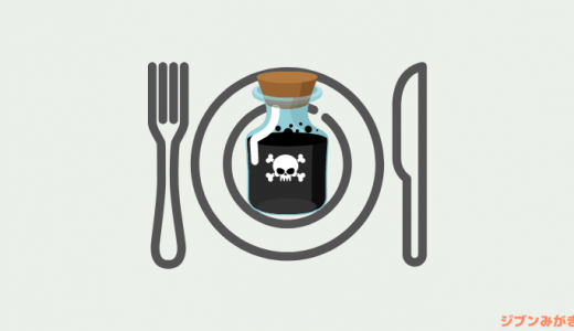 最後の晩餐 平和主義者の連続殺人